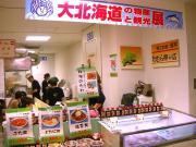 物産展の食べ物