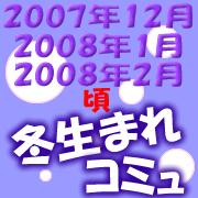 2007年(12月)〜2008年(1月2月)冬生まれ
