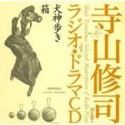 ラジオドラマ・ドラマCD