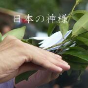 スピリチュアル:日本の神さま