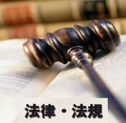 法科大学院や法学部、法律の話題