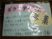 横浜市神奈川区大口駅西口おおぐち工房