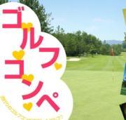 ゴルフ・コンペ