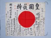 日本を憂う