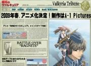 戦場のヴァルキュリア 2009春アニメ