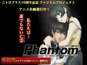 Phantom 〜Requiem for the Phantom〜