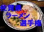 佐賀県ラーメン選手権