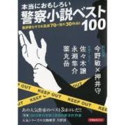 警察モノ・・・警察小説〜ドラマ〜映画