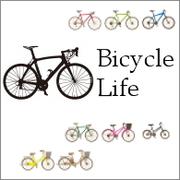 エンジョイ自転車生活