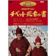 チベット死者の書を読む 生と死