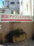 東京アナウンスアカデミーアナウンサー学校