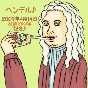 バロック音楽の巨匠・ヘンデル
