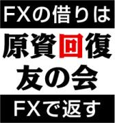 FX「原資回復」友の会