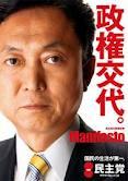 政権交代実現〜日本の政治の諸問題!