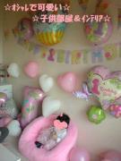 ☆オシャレで可愛い子供部屋&インテリア☆