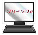フリーソフト紹介