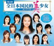 ミスコンテスト〜国民的美少女コンテスト