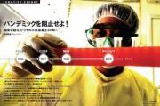 パンデミック(感染症大爆発)の時代