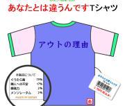 日本と海外の選挙、政治キャンペーン