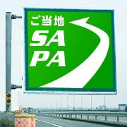 ご当地SA・PA