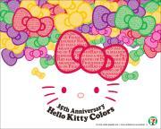 キティちゃん大好き☆