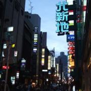 大阪北新地のお店・お客・働く人々