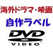 映画・ドラマDVDラベル