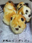 米粉で作った料理・お菓子・パン