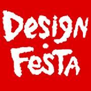 デザインフェスタ!