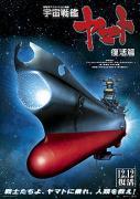 宇宙戦艦ヤマト復活篇