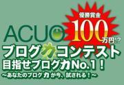 LOTTE ACUO ブログ力コンテスト