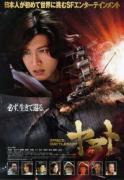 映画スペースバトルシップ ヤマト・実写版宇宙戦艦ヤマト