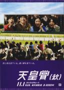 2009年天皇賞秋サイン読み予想大集合!
