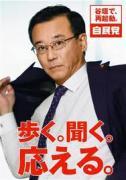 自民党総裁〜谷垣禎一