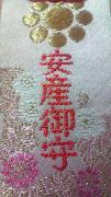 2010年5・6・7月出産予定の母さま(・∀・)ノ