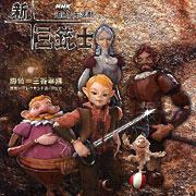 新・三銃士(NHK連続人形活劇)