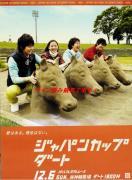 2009ジャパンカップダートサイン読み予想