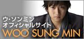 韓国出身歌手ウ・ソンミン(Woo Sung Min)