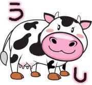 牛・うし・畜産・牛乳・牛肉
