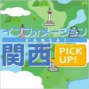 関西のテレビ番組