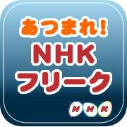 NHKを楽しもう!
