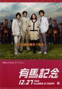 2009有馬記念のサイン読み予想!