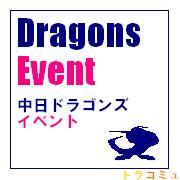 中日ドラゴンズ☆イベント