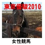 東京優駿・日本ダービー 2010予想/女性競馬