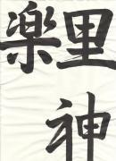 書道・習字・ペン字コミュ