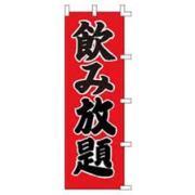 飲み放題〜酩酊文化