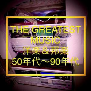 THE GREATEST MUSIC 洋楽&邦楽50~90年代