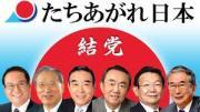 たちあがれ日本(新党)