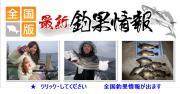 全国の海釣り情報