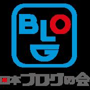 日本ブログの会について